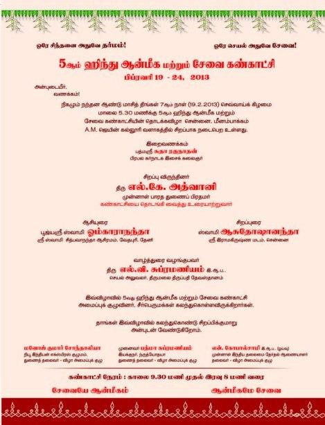 Hindu_fair_2013_invite_1