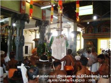 eelam_adi_koneswarar_temple_kodiyetram