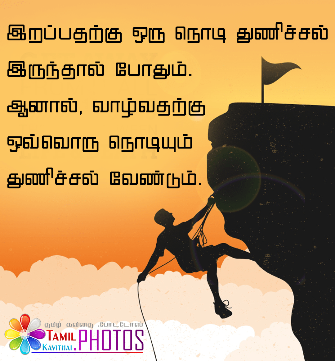 life quotes in tamil images latest tamil kavithai