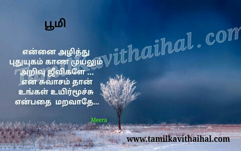 Love Failure Quotes In Tamil Wallpapers Iyarkai Kavithaigal Tamil Kavithai About Nature Iyarkai