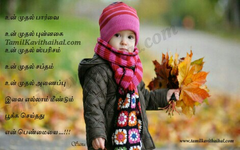 Cute Boy Girl Friendship Wallpaper Kulanthai Kavithaigal About Cute Kulanthai Babies In Tamil