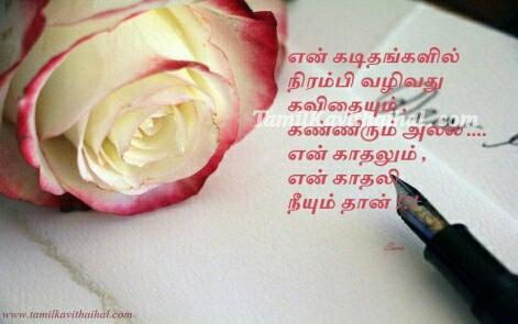 Heart Touching Love Quote Wallpapers Malar Mangai Manam Idhayam Tamil Kadhal Kavithai Images