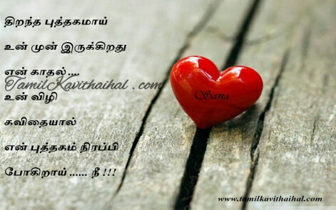Download Heart Touching Quotes Wallpapers Love Proposal Cute Love Proposal Kavithaigal In Tamil