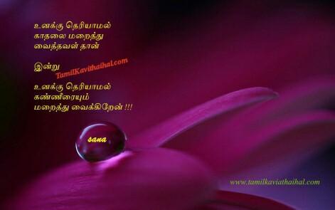 Love Failure Quotes In Tamil Wallpapers Pirivu Kadhal Kanneer Sogam Thanimai Love Beautiful