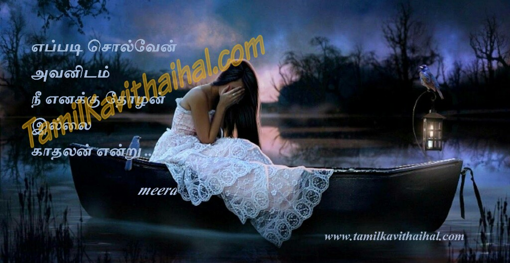 Tamil Quotes Wallpaper Download Nila Latest Tamil Quotes And Best Kavithaigal
