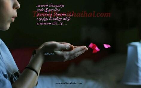 Make Quote Wallpaper Online Cute Baby Kulanthai Malalai Tamil Kavithai Image Download