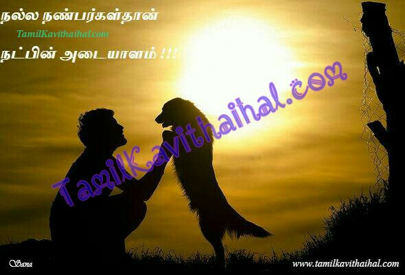 Love Respect Quotes Wallpaper Nalla Nanban Natpu Friend Quotes Tamil Kavithai Tholan