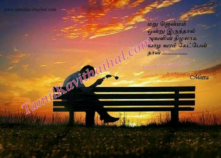 Tamil Inspirational Quotes Wallpaper Sunset Alone Quotes Tamil Kadhal Kavithai Jenmam