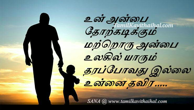 Cute Girl Say Sorry Wallpaper Appa Magan Magal Kavithai Feel Proud Of You Dad Another
