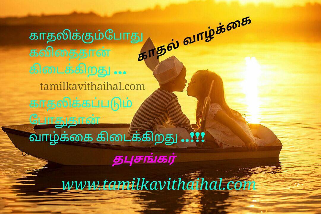 Awesome Bible Quotes Wallpaper Beautiful Thabu Sankar Kadhal Kavithai In Tamil Word