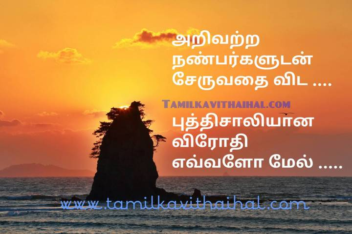 Fake Friends Quotes Images In Tamil Wallpapersitejdiorg Enchanting Status Dp For Fake Friend