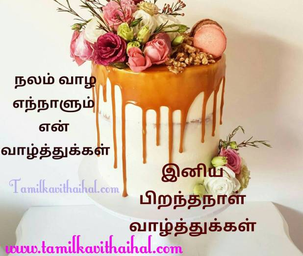 Birthday Wishes In Tamil Happy Birthday Tamil Greetings With