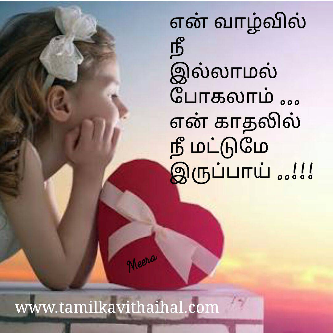 Love feeling images tamil kavithai