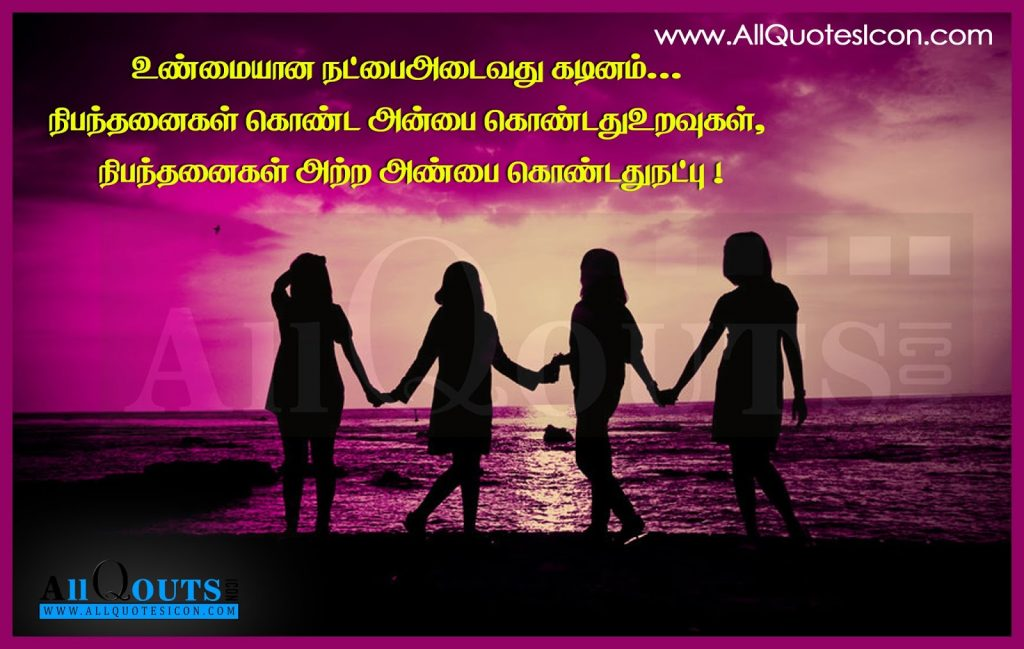 Best Friendship Quotes For Girls In Tamil Bestfilms