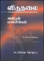 Book by Balasingham