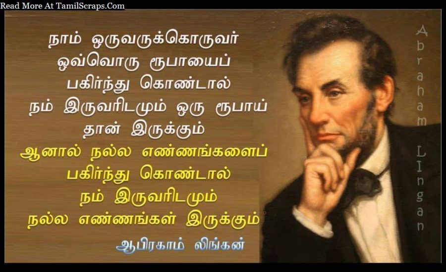 Sai Baba Quotes Wallpaper Abraham Lincoln Quotes And Sayings In Tamil With Pictures