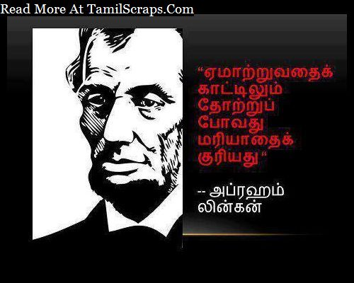 Che Guevara Wallpapers With Quotes Abraham Lincoln Quotes And Sayings In Tamil With Pictures
