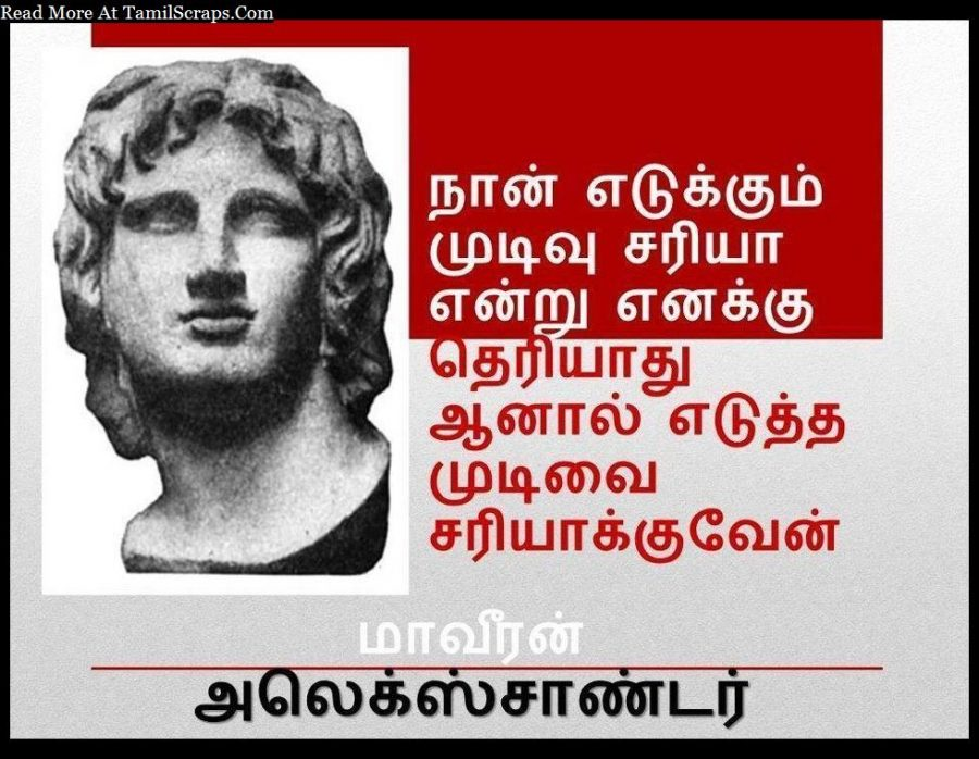 Tamil Movie Wallpapers With Quotes Alexander The Great Quotes And Sayings In Tamil With