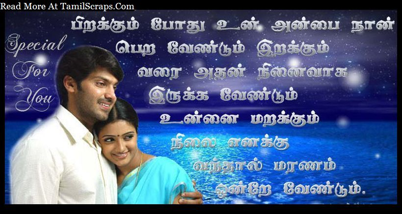Most Romantic Love Poems In Tamil
