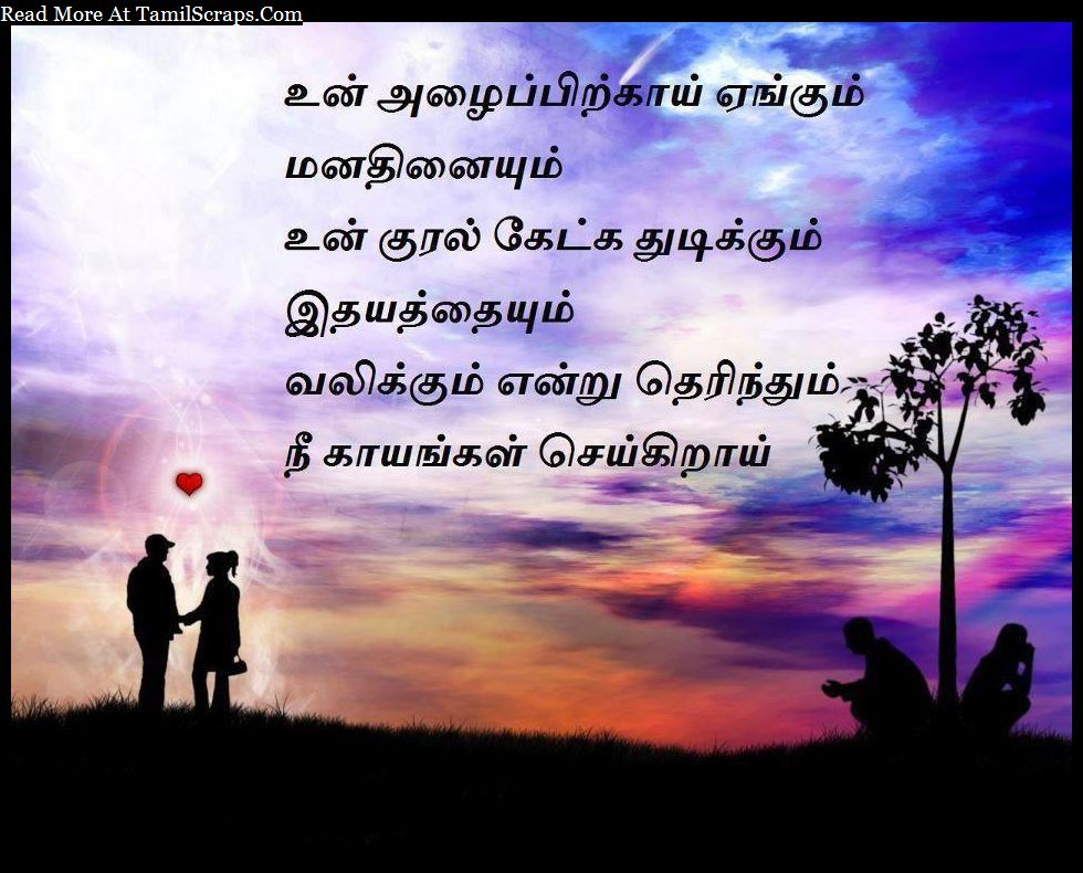 Heart Touching Love Quotes Wallpapers Kathal Vali Soga Kavithaigal Tamil Latest Tamilscraps Com