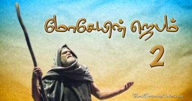 Prayer of Moses 2
