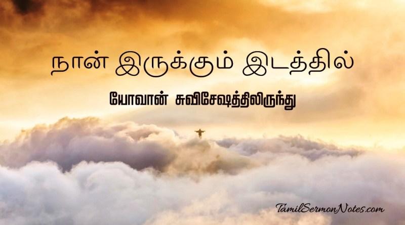 Tamil Sermon Notes John