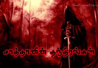 சாத்தானின் தந்திரங்கள்