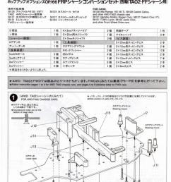 53166 rc frp chassis set manual 4wd ta02 fwd car  [ 1100 x 1658 Pixel ]