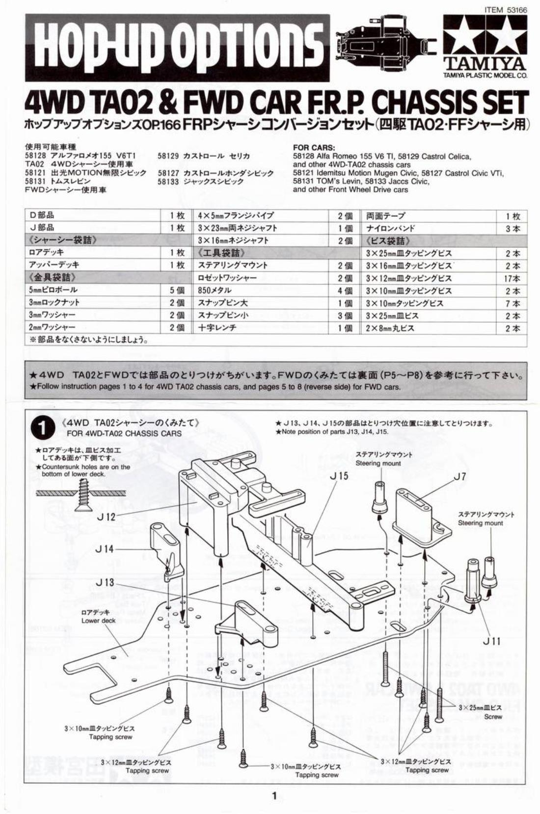 hight resolution of 53166 rc frp chassis set manual 4wd ta02 fwd car