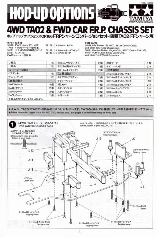 small resolution of 53166 rc frp chassis set manual 4wd ta02 fwd car