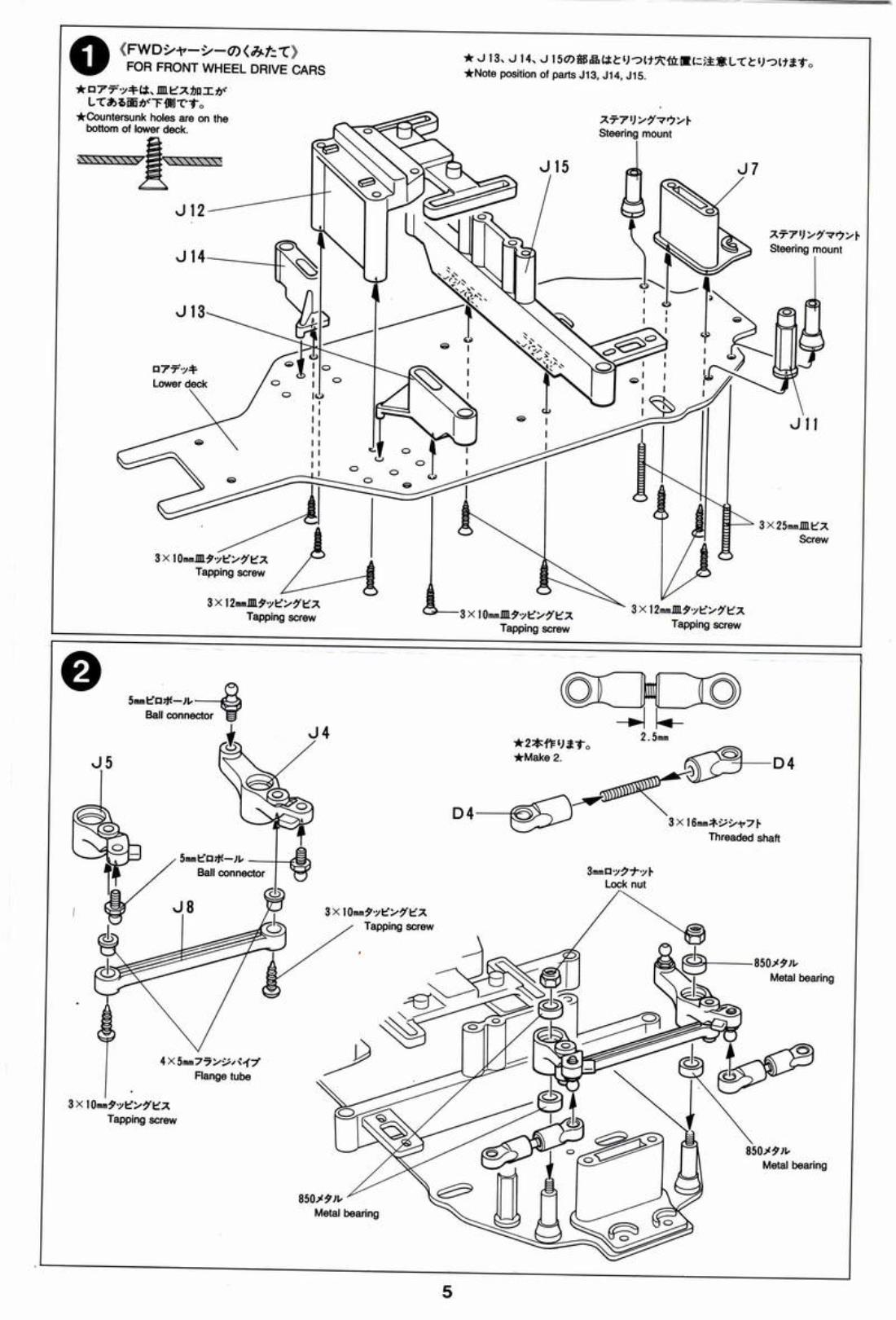 hight resolution of  instructions for ff01 fwd chassis