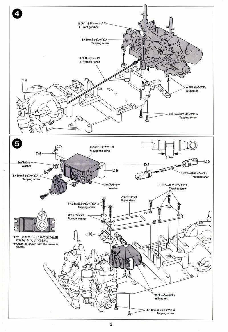 99993: Parts from OCD showroom, 53166 RC FRP Chassis Set