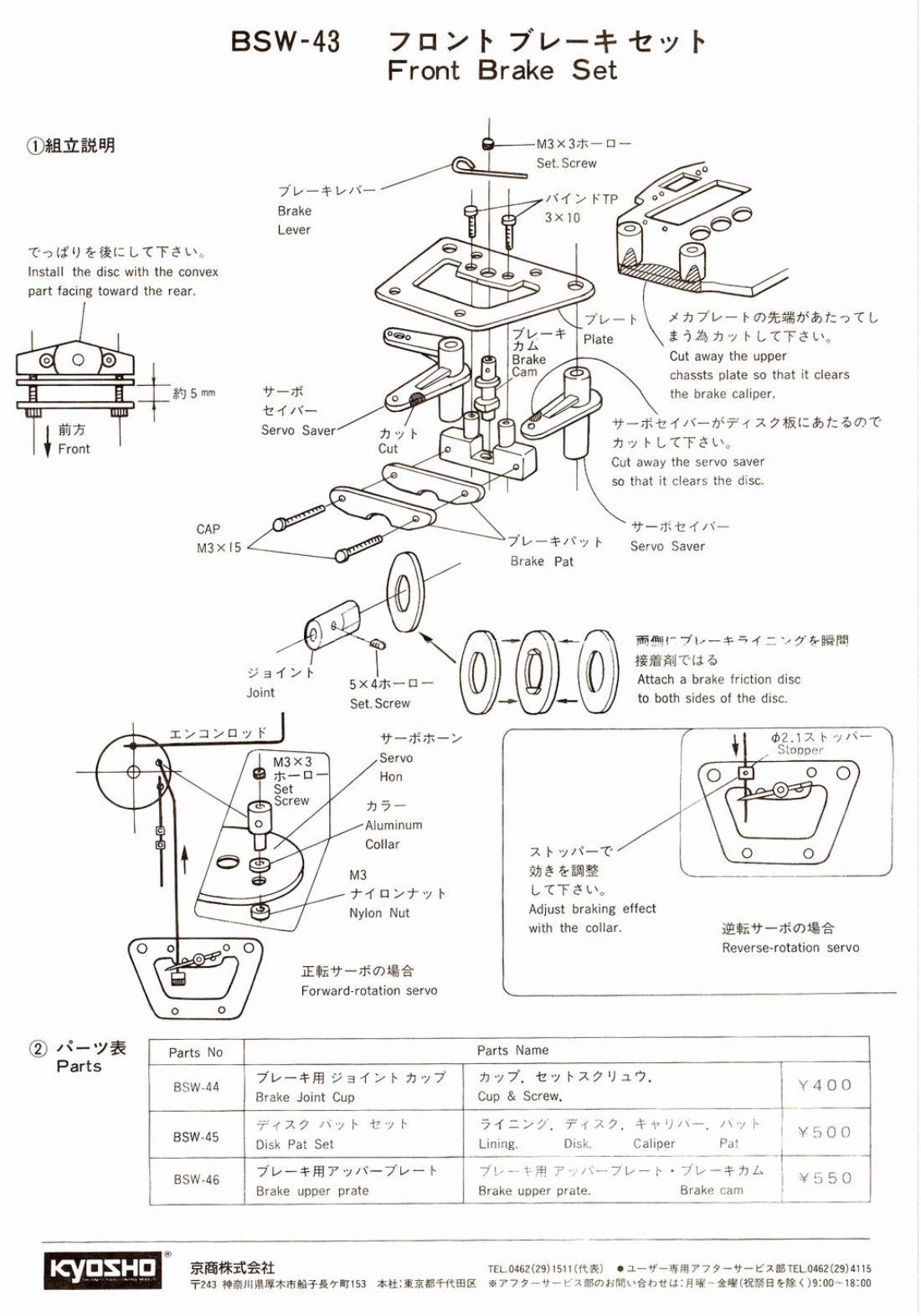 99998: Kyosho from INTEGRA FAN showroom, TURBO BURNS kit