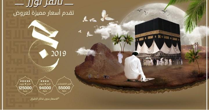 Best Hajj Package from Egypt 2019 – TaNefer Blog