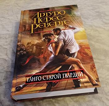 Image result for Танго старой гвардии книга