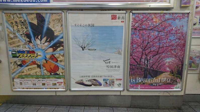 Affiche de l'opération Dragon Ball x JR