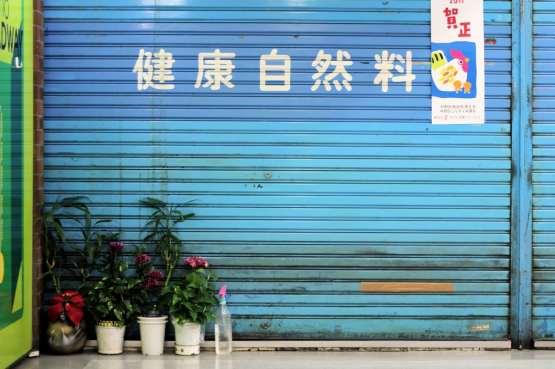 Boutique fermée :-(
