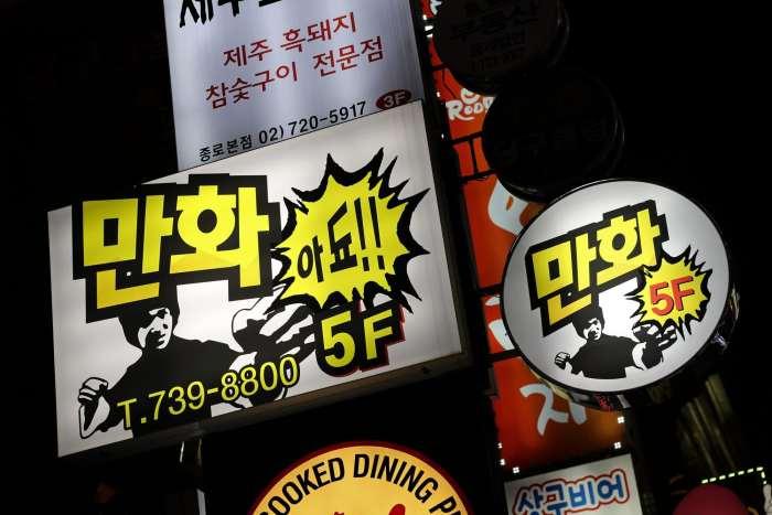 Pendant ce temps, à Séoul