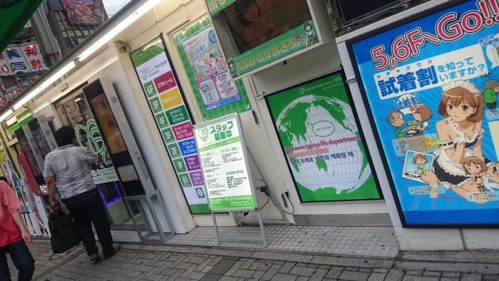 L'entrée du M's, à quelques pas de la gare d'Akihabara
