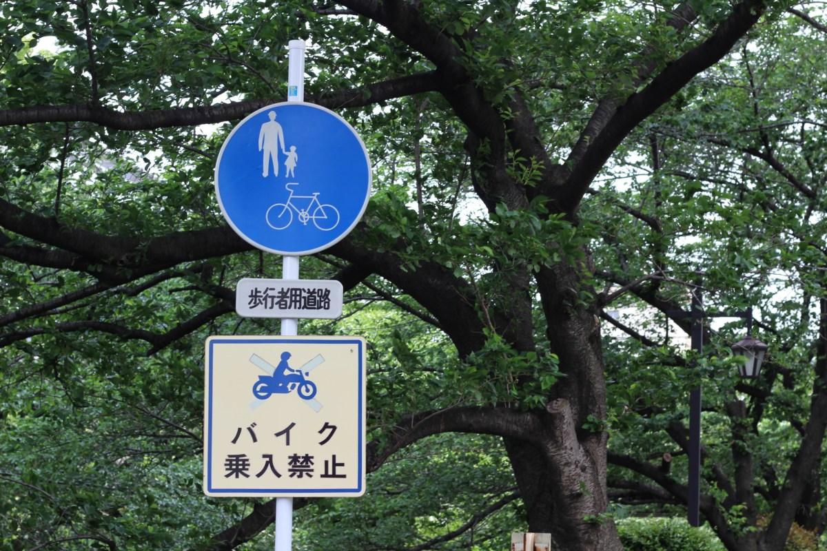 Circuit vélo : d'Okubo à Koenji