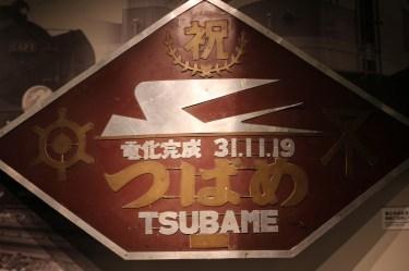 Railway Museum Kyoto (14)