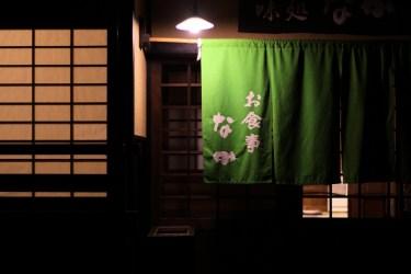 Kurokawa Onsen (10)
