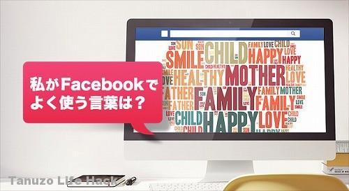 facebookの「私が Facebook 上で、よく使う言葉は?」サービスはキケン???