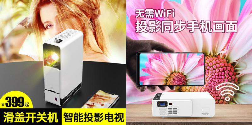 399元投影機家用香港推薦!直插手機電視比較易用 - 優惠券推薦 | 淘寶優惠碼