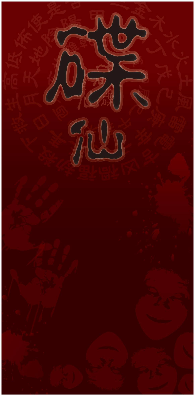 【臺中】密室逃脫介紹 Archives - 頁2,共4 - 臺南密室逃脫 - 神不在場遊戲工作室