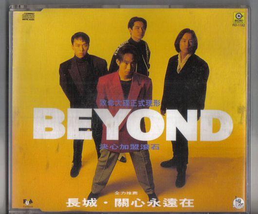 【BEYOND】長城‧關心永遠在單曲 @ 愛回憶的老頭兒 :: 痞客邦