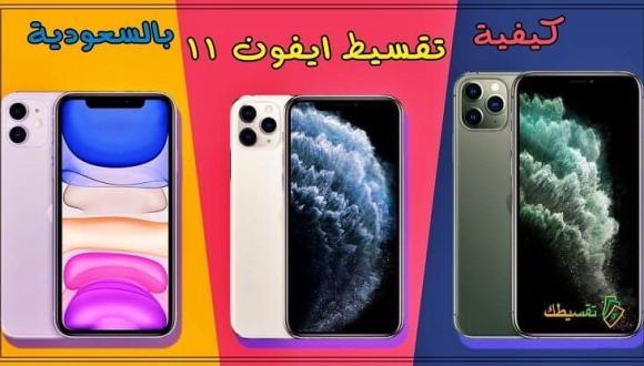 كيفية تقسيط ايفون 11 وايفون 11 برو في السعودية 2020 تقسيطك