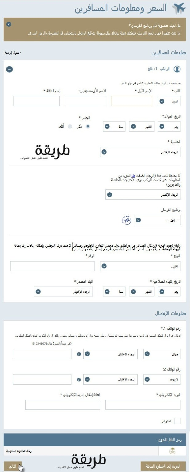 أطلق النار الصوت الفضاء الإلكتروني طريقة حجز مقاعد الخطوط السعودية Findlocal Drivewayrepair Com