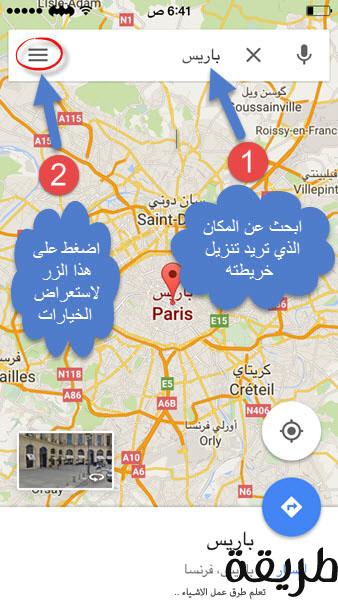 خريطة قوقل ماب Kharita Blog