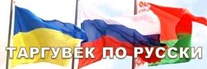 Таргувек по-русски